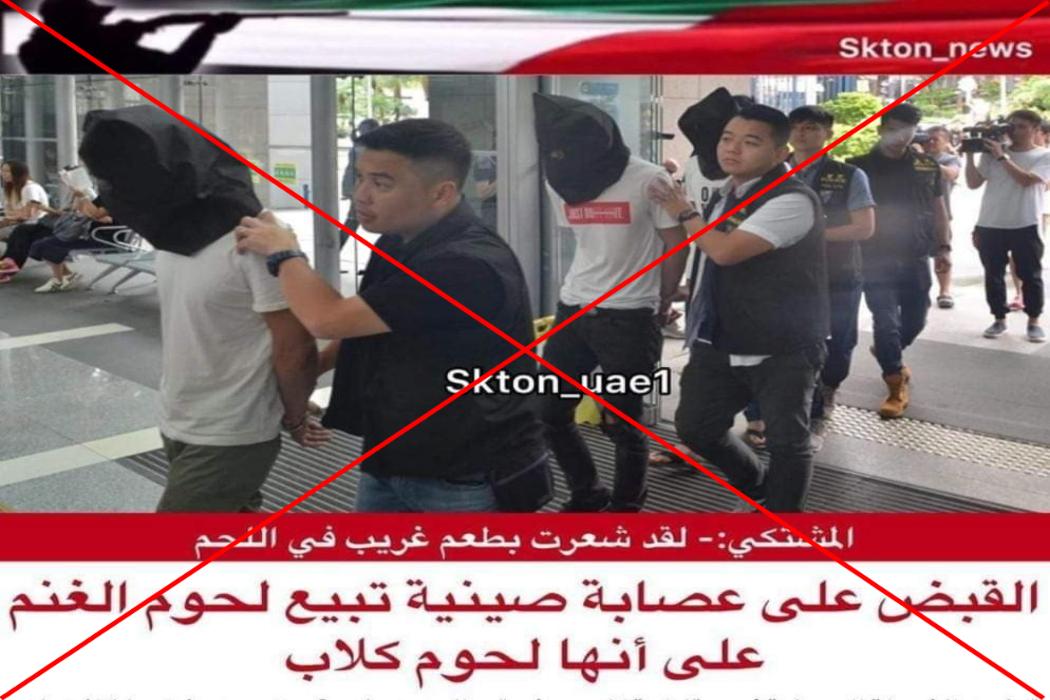 عصابة صينية القي عليها القبض بسبب الدعارة