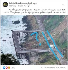 مصدر ادعاء جسر في الصين بني خلال 22 ساعة والحقيقة أنه بني في اليابان خلال 4 أشهر فتبينوا