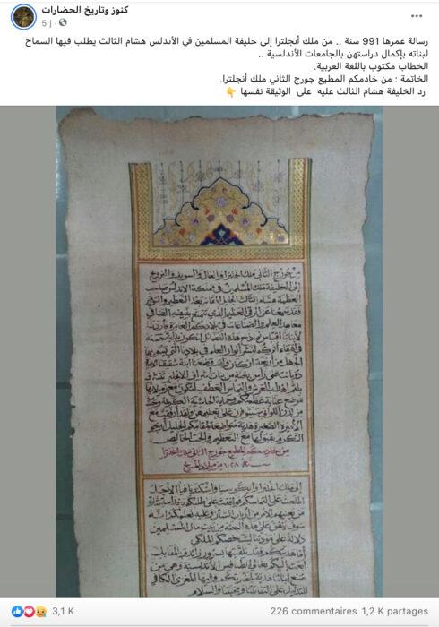 ادعاء رسالة جورج الثاني إلى هشام الثالث