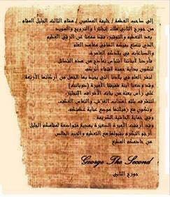 جورج الثاني رسالة زائفة إلى هشام الثالث