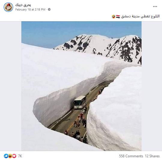 مصدر ادعاء الثلوج تغطي مدينة دمشق الصحيح هو طريق جبال الألب اليابانية فتبينوا