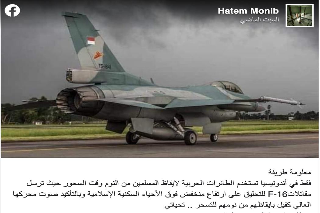 طائرات حربية إندونيسيا السحور