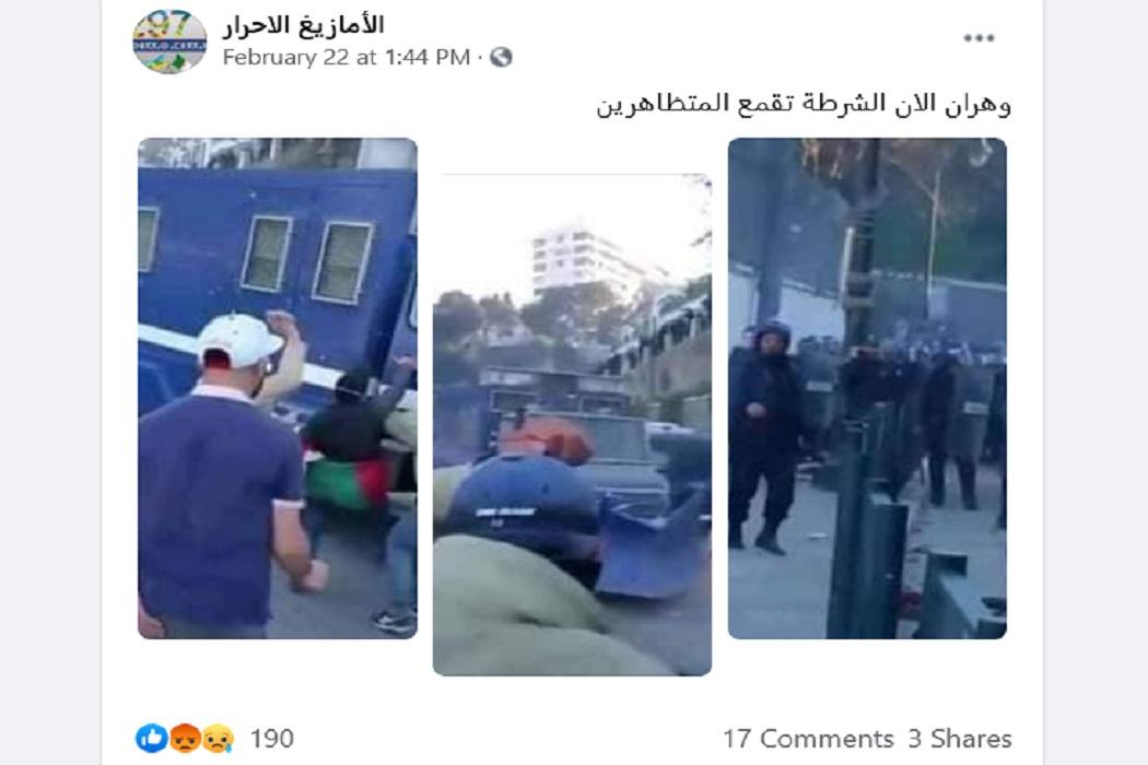 مصدر ادعاء مظاهرات الجزائر مضلل فتبينوا