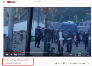 الصورة الثالثة من ادعاء مظاهرات الجزائر الحديثة فتبينوا
