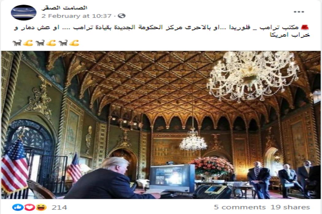 هذه ليست صورة مركز الحكومة الأمريكية الجديدة
