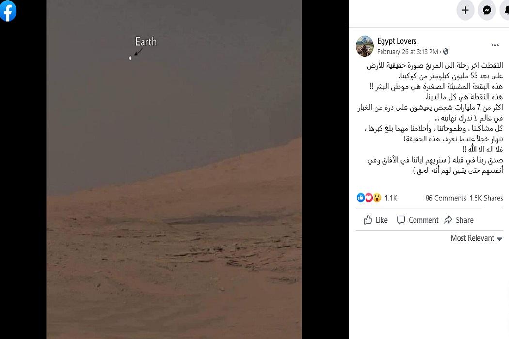 مصدر ادعاء صورة للأرض من كوكب المريخ فتبينوا