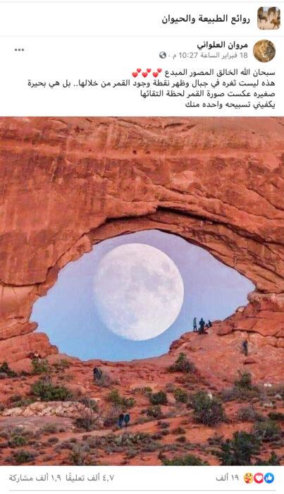 هذه صورة قوس صخري في منتزه طبيعي وليس بحيرة صغيرة عكست صورة القمر