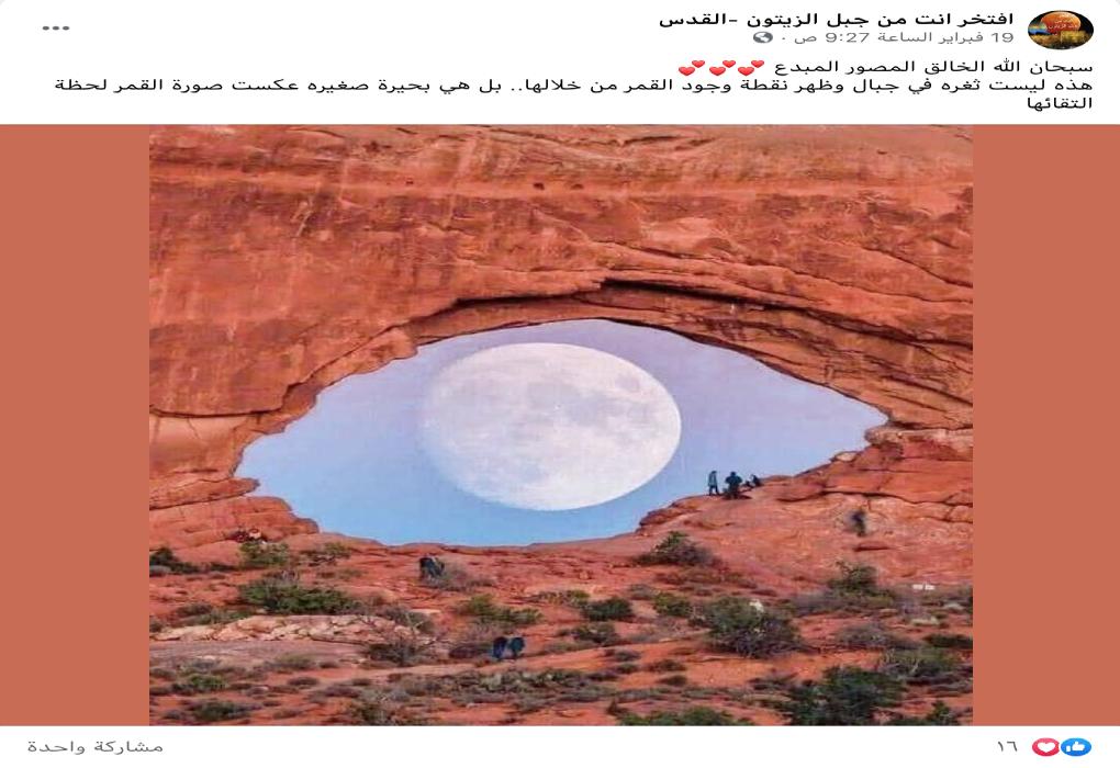 بحيرة صغيرة عكست صورة القمر مضلل