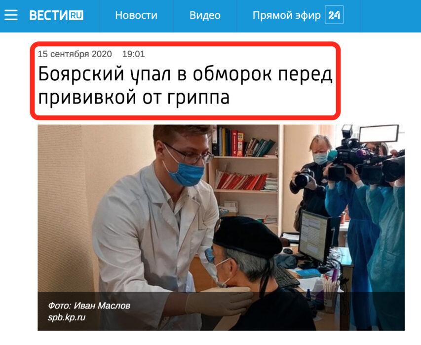 سقوط الفنان الروسي الشهير ميخائيل بويارسكي في أعقاب تطعيمه ضد الأنفلونزا