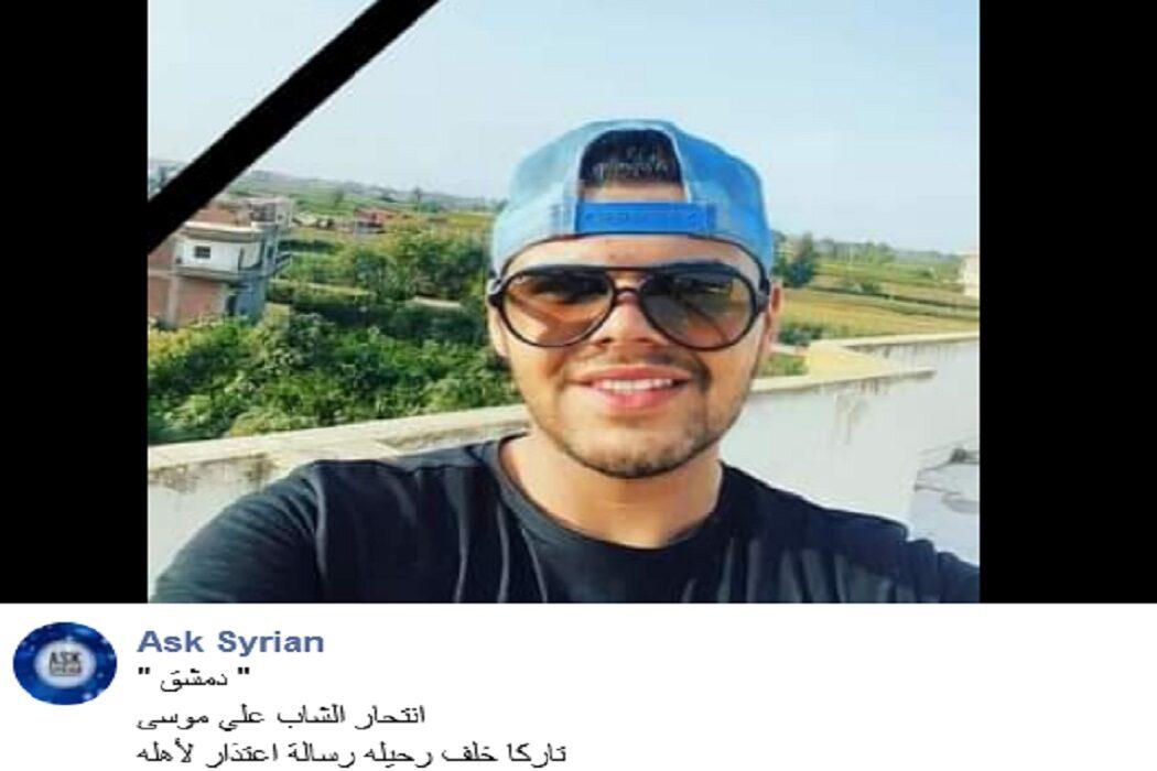 دمشق انتحار الشاب علي موسى خبر زائف فتبينوا