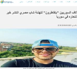 الشاب من مصر وليس سوريا ولم ينتحر فتبينوا