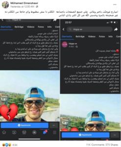 الشاب محمد المنشاوي من مصر يوضح أنه لم ينتحر فتبينوا