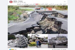 مصدر ادعاء صور زلزال نيوزيلندا الحديث والحقيقة أنها زلازال قديمةفيسبوك