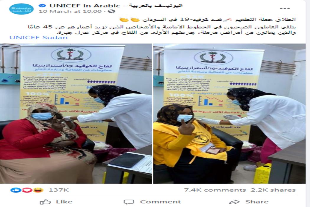 انطلاق حملة التطعيم ضد كوفيد19 في السودان _ صحيح