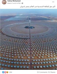 صورة محطة الطاقة الشمسية نور وليس محطة أسوان فتبينوا