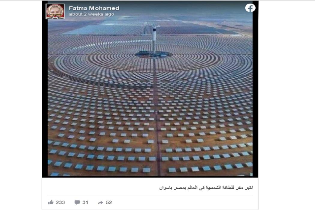 هذه صورة محطة الطاقة الشمسية المركزة نور في المغرب فتبينوا