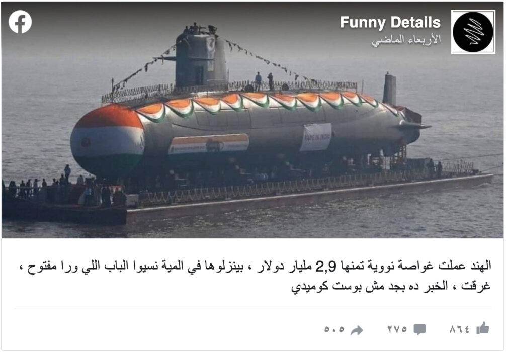 هذه غواصة هندية غير نووية