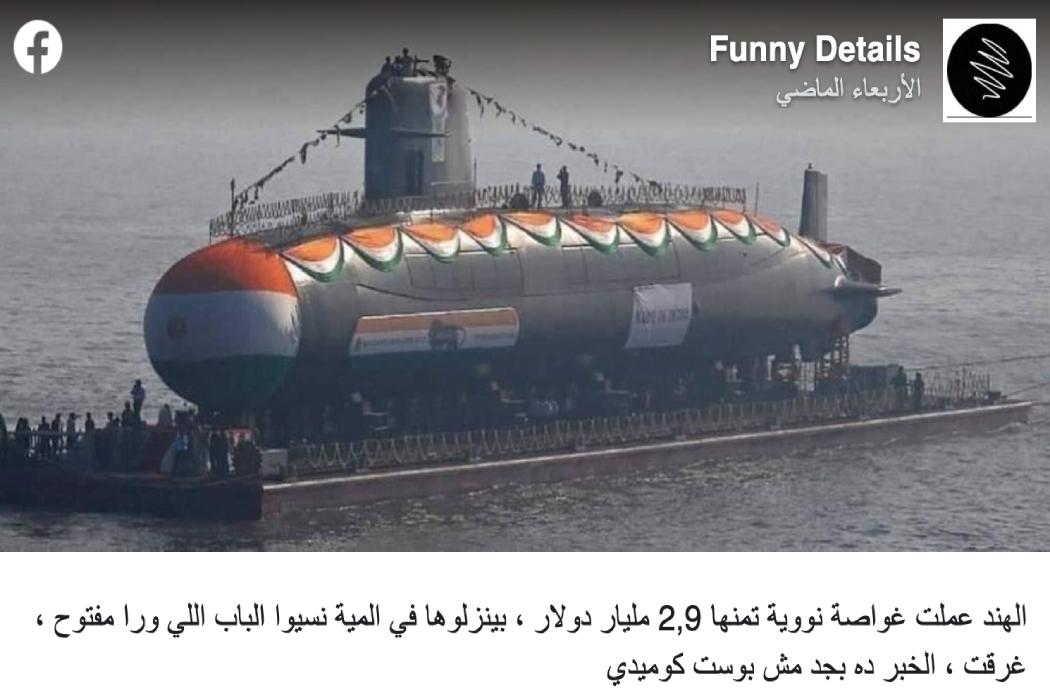 غواصة نووية هندية ادعاء مضلل