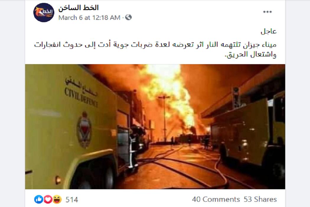 ادعاء انفجار في ميناء جازان والحقيقة أن انجار في البحرين فتبينوا