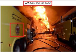 انفجار خط أنبوب نفط في البحرين فتبينوا