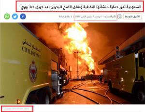 في البحرين عام 2017 حريق خط بوري فتبينوا