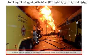 في البحرين انفحار خط لأنابيب النفط فتبينوا