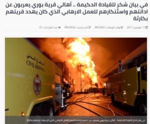في بيان شكرٍ أهالي بوري يعربون عن ادانتهم للعمل الارهابي وكالة بنا البحرينية فتبينوا