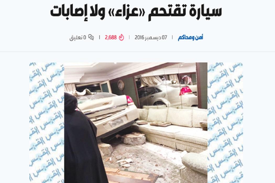 القبس سيارة تقتحم «عزاء» ولا إصابات فتبينوا