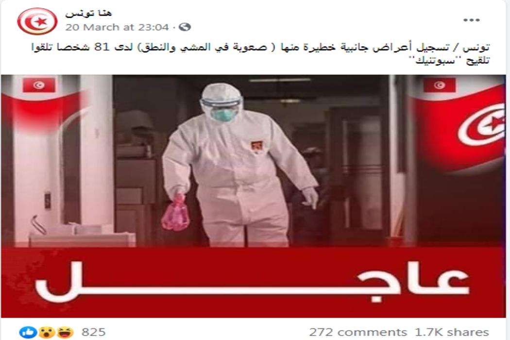 تونس لقاح سبوتنك أعراض جانبية
