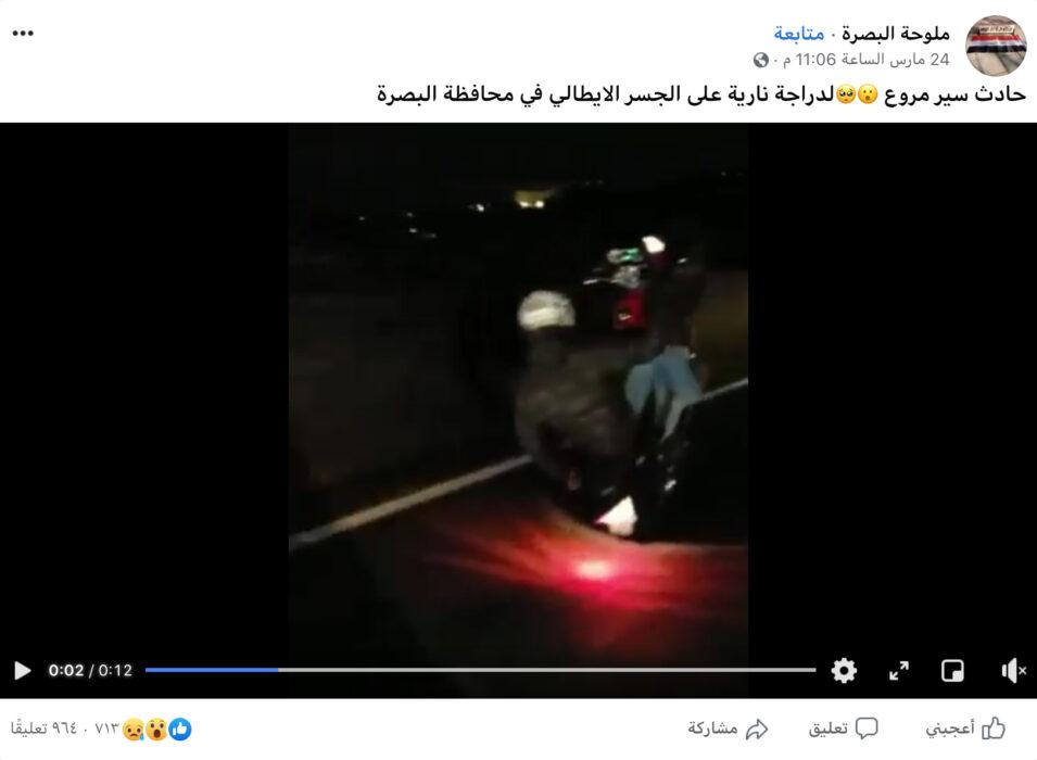 هذا المقطع يظهر حادث اصطدام سيارة بسائق دراجة نارية في البرازيل وليس البصرة