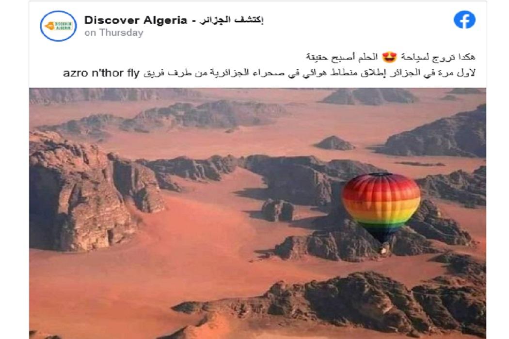 مصدر ادعاء هذا المنطاد في الجزائر والحقيقة أنه في الأردن فتبينوا