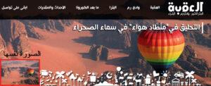 التحليق في المنطاد في وادي رم - الأردن فتبينوا