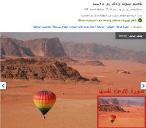 مُخيّم بييوند في وادي رم الأردن المنطاد فتبينوا