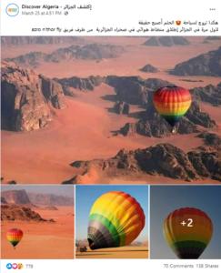 مصدر ادعاء صورة هذا المنطاد من الجزائر والحقيقة أنها من الأردن فتبينوا