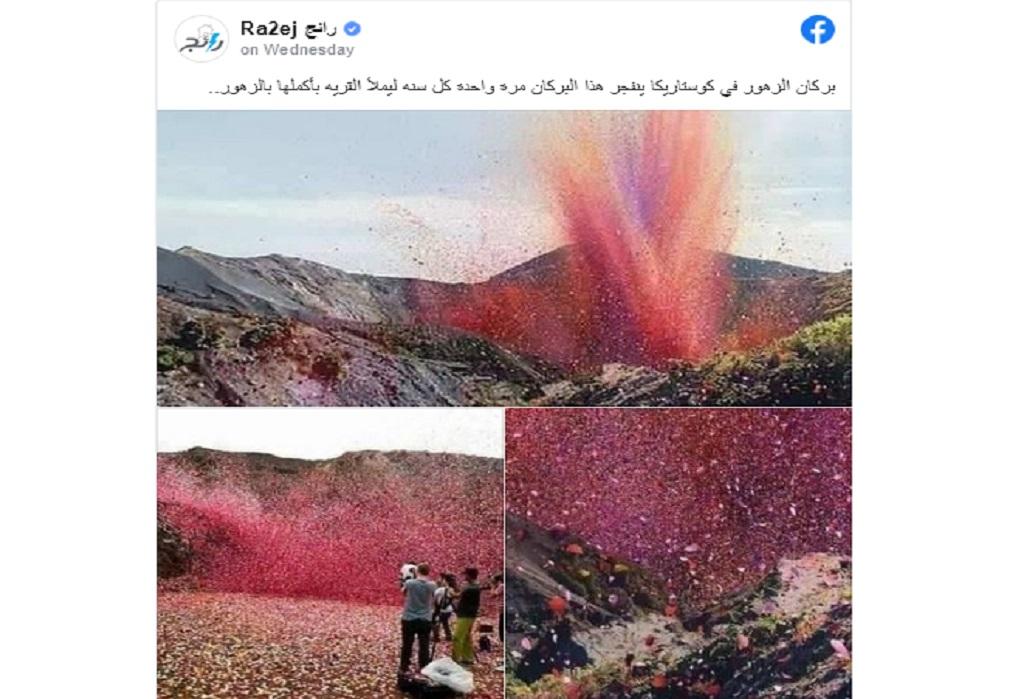 مصدر ادعاء بركان الزهور كوستاريكا والأصل أنه إعلان لـ Sony فتبينوا