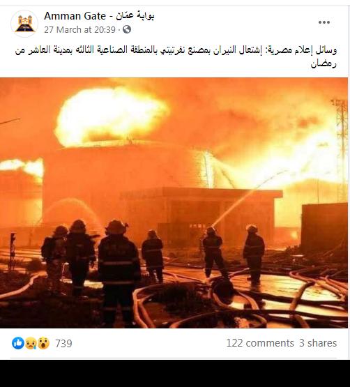 هذه ليست صورة حريق مصنع نفرتيتي وإنما صورة قديمة التقطت في الصين