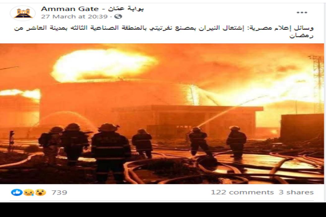 هذه ليست صورة حريق مصنع نفرتيتي بالعاشر من رمضان