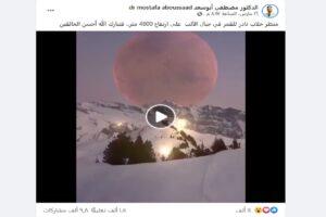 مصدر ادعاء منظر القمر من جبال الألب والحقيقة أنه منظر غير حقيقي والظاهر المريخ فتبينوا