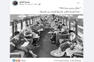 مصدر ادعاء قطار مصري عام 1950 الحقيقة أن الصورة من أمريكا فتبينوا