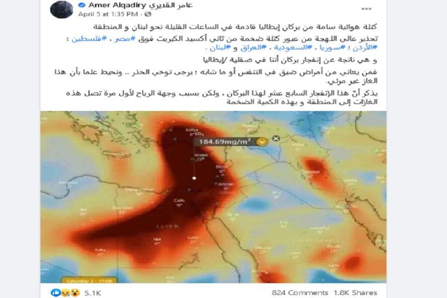 مصدر ادعاء عاصفة ثاني أكسيد الكبريت فتبينوا زائف جزئي