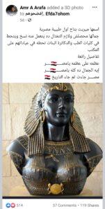 مصدر ادعاء أول طبيبة مصرية والحقيقة أنها كليوباترا فتبينوا