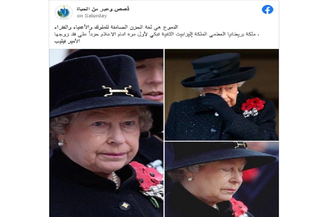 مصدر ادعاء الملكة اليزابيث تبكي زوجها فيليب في جنازته مضلل فتبينوا