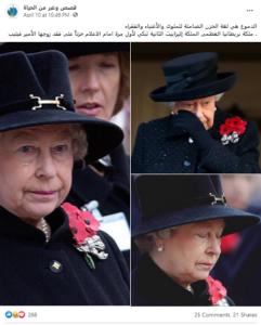 مصدر ادعاء الملكة اليزابيث تبكي زوجها الراحل فيليب