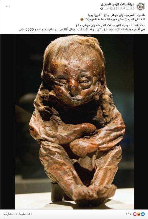مومياء ديتلمولد اكتشفت في بيرو ولا علاقة لها بليبيا