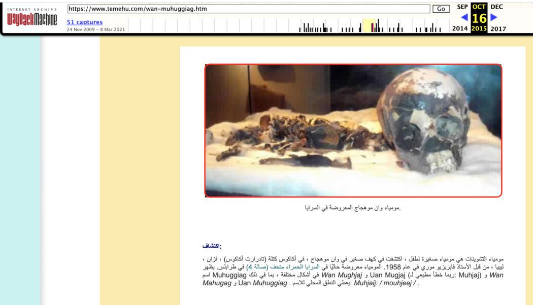 "مومياء طفل تدعى "" وان موهى جاج "" في صحراء ليبيا"