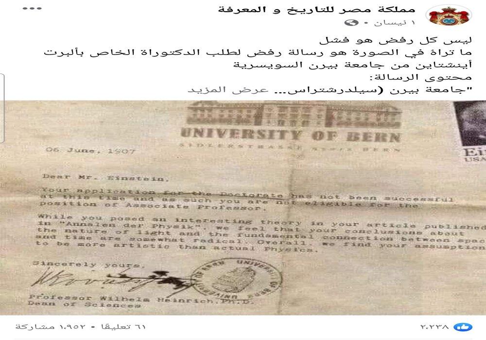 ادعاء رسالة رفض طلب اينشتاين في جامعة بيرن