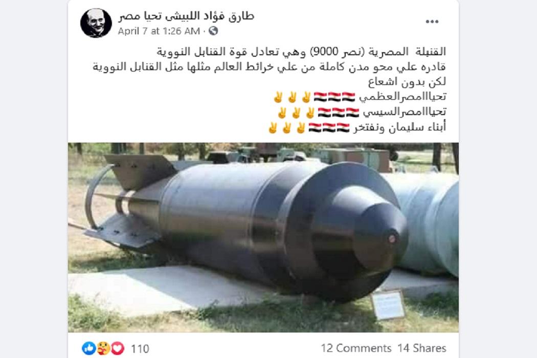 مصدر ادعاء قنبلة مصرية والحقيقة أنها روسية فتبينوا