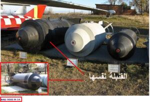 صورة قنبلة روسية في متحف فتبينوا