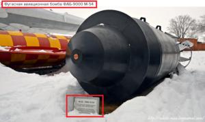 قنبلة روسية شديدة الانفجار فتبينوا