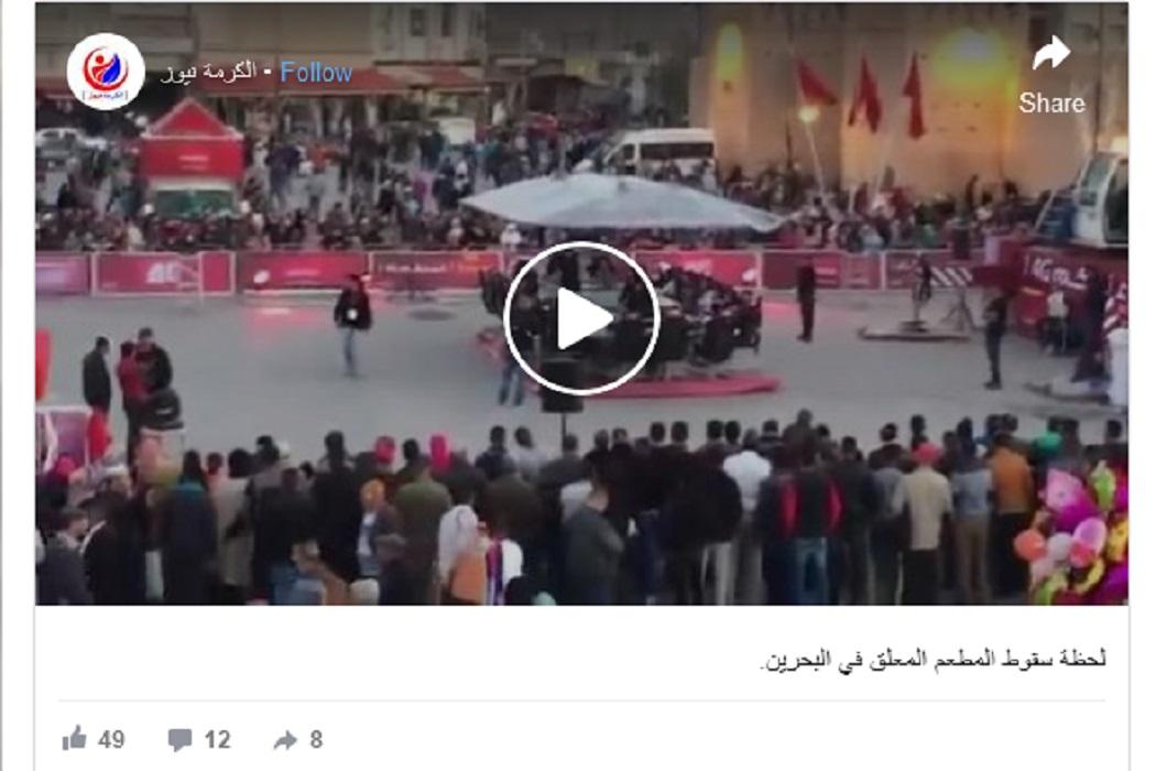 مصدر ادعاء سقوط مطعم معلق في البحرين فتبينوا